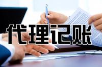 吴江代理记账报税